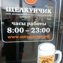 Photo taken at Щелкунчик by Eugene on 4/30/2013