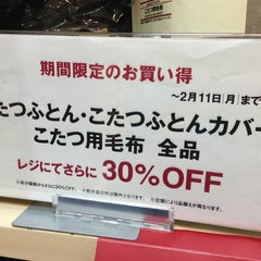 Photo taken at 無印良品 多摩センター三越 by akeo n. on 2/9/2013