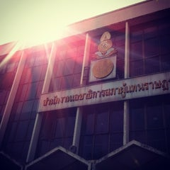 Photo taken at The Secretariat of The House of Representatines (สำนักงานเลขาธิการสภาผู้แทนราษฎร) by Khachen R. on 1/16/2013