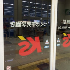 Photo taken at ケーズデンキ つくば研究学園店 by Masashi S. on 1/18/2015