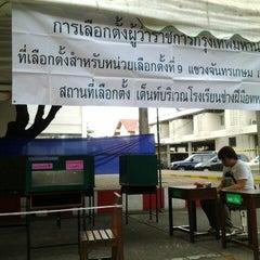 Photo taken at โรงเรียนช่างฝีมือทหาร by Fairytwinky P. on 3/3/2013