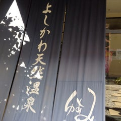 Photo taken at よしかわ天然温泉 ゆあみ by Satoshi Y. on 9/21/2014