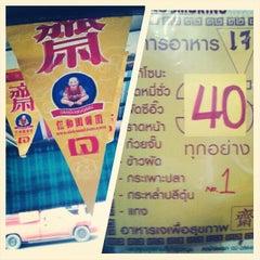 Photo taken at ร้านหญ้าแพรก by Master M. on 9/22/2014