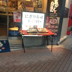 Photo taken at 魚がし日本一 新橋日比谷口店 by W Y. on 11/15/2013