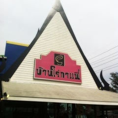 Photo taken at บ้านไร่กาแฟ (ปั้มยูนิคแก๊ส) by AchiravicH S. on 1/4/2013