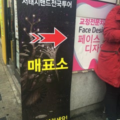 Photo taken at 레진코믹스 V-Hall by 납작콩 on 2/21/2015