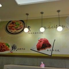 Photo taken at 川味張媽媽牛肉麵 by sidleeks 李. on 11/14/2014