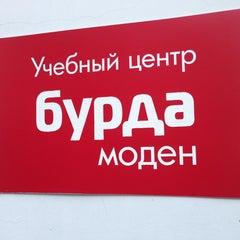 Photo taken at Бурда Моден by Svetlana M. on 8/10/2013