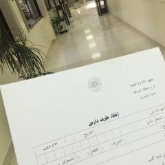 Photo taken at معهد الادارة العامة by Abdulla D. on 10/27/2014