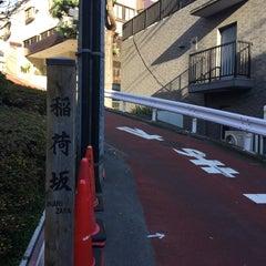 Photo taken at 稲荷坂 by Kotayan on 12/26/2014