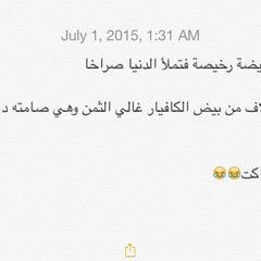 Photo taken at Jeddah City مدينة جدة by Fahad on 6/30/2015