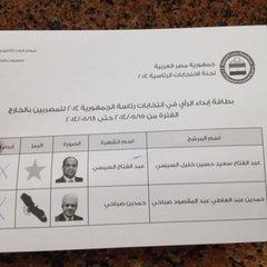 Photo taken at Consulate of Egypt   قنصلية جمهورية مصر العربية by Hanan M. on 5/19/2014