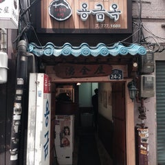 Photo taken at 용금옥 by DG S. on 6/19/2015