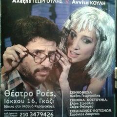 Photo taken at Θέατρο Ροές by Ioanna S. on 11/15/2013