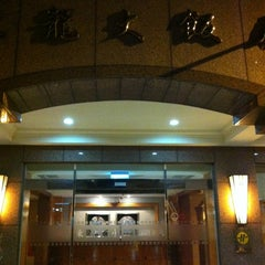 Photo taken at 東龍大飯店 East Dragon Hotel by Leon Victor U. on 10/26/2012