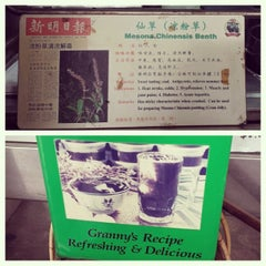 Photo taken at Zhao An Granny Grass Jelly Drink by Lay Ling K. on 1/10/2014