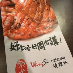 Photo taken at Wing's Catering 榮式燒雞扒 by Tom Y. on 11/29/2015