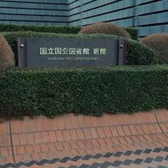 Photo taken at 国立国会図書館 新館 (National Diet Library Annex) by Kei N. on 1/20/2015