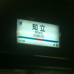 Photo taken at 知立駅 (Chiryu Sta.) by N.note 海. on 11/20/2012