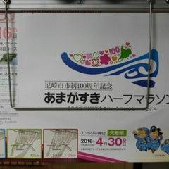 Photo taken at 阪神尼崎 北側 バスロータリー by Yuki on 11/16/2015