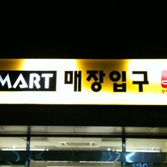 Photo taken at 이마트 (emart) by Seung Woo P. on 7/21/2012