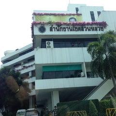 Photo taken at สำนักงานเขตสวนหลวง (Suan Luang District Office) by Pongvit S. on 4/10/2014