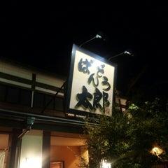 Photo taken at ばんどう太郎 杉戸店 by 坂野 雅. on 9/22/2015