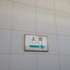 Photo taken at しなの鉄道 上田駅 by sawako b. on 8/5/2012