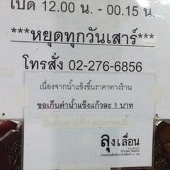 Photo taken at ก๋วยเตี๋ยวไก่ลุงเลื่อน by Patricia Lee N. on 5/13/2012