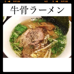 Photo taken at 牛骨ラーメン 香味徳 by Tommy K. on 8/23/2015