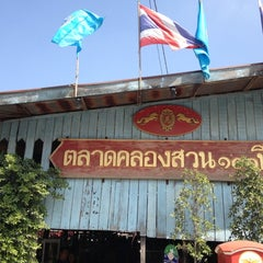 Photo taken at ตลาดคลองสวน 100 ปี (Klong Suan 100-Year-Old Market) by beer L. on 11/4/2012