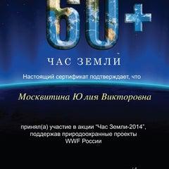 Photo taken at Всемирный фонд природы (WWF) by Юлия М. on 3/28/2014