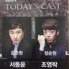 Photo taken at 충무아트홀 소극장블루 by 수정 신. on 8/31/2014