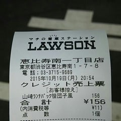 Photo taken at ローソン 恵比寿南一丁目店 by つじやん賃貸 全. on 10/19/2015
