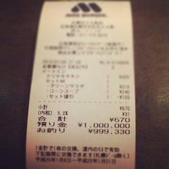 Photo taken at モスバーガー 北24条店 by Yuki Y. on 1/3/2013