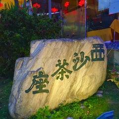 Photo taken at Sai Sha Café 西沙茶座 by Irene W. on 6/12/2015