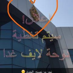 Photo taken at Al Jazeera Media Network by Fattta7 on 6/14/2015
