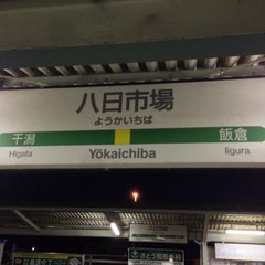 Photo taken at 八日市場駅 (Yōkaichiba Sta.) by omiya on 1/10/2015