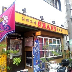 Photo taken at Chant by F.K.グミマン on 7/23/2014