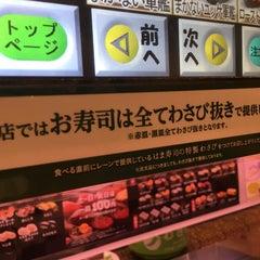 Photo taken at はま寿司 つくば小野崎店 by PiLoMETAL on 10/15/2015