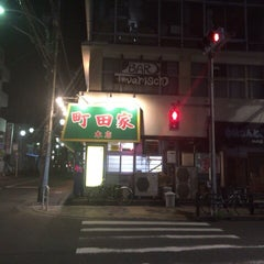 Photo taken at 横浜ラーメン町田家 町田本店 by えむしゃん on 8/15/2015