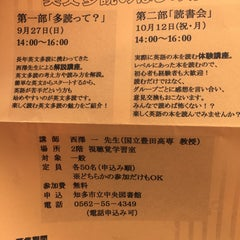 Photo taken at 知多市立中央図書館 by Hideki K. on 8/16/2015
