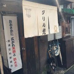 Photo taken at 新世界 グリル梵 by Aristigol on 7/13/2015