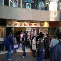 Photo taken at Chinese Noodle House 北方麵家 by Eduardo P. on 7/1/2012