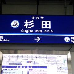 Photo taken at 杉田駅 (Sugita Sta.) (KK46) by BLANC on 3/23/2013
