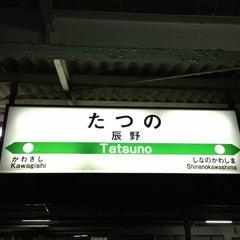 Photo taken at 辰野駅 (Tatsuno Sta.) by ysbay98 m. on 10/7/2012