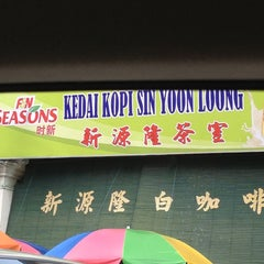 Photo taken at Sun Yuen Loong by sh k. on 4/22/2013
