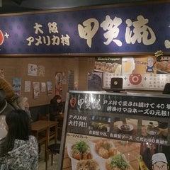Photo taken at 甲賀流 ユニバーサル・シティウォークTM大阪店 by Yukko Y. on 2/8/2014
