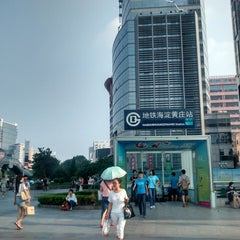 Photo taken at 地铁海淀黄庄站 Subway Haidian Huangzhuang by Three L. on 7/19/2014