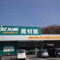 Photo taken at カインズホーム 町田多摩境店 資材館 by Shoji B. on 2/22/2012